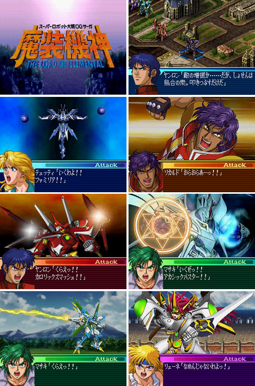 Game Update: Super Robot Taisen OG Saga: Masou Kishin - The Lord of